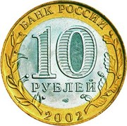 10 Rubles (Ministry of Finance) – obverse