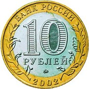 10 Rubles (Ministry of Education) -  obverse
