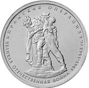 5 Rubles (Prague Operation) -  reverse