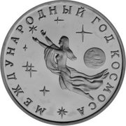 3 Rubles (International Space Year) – reverse