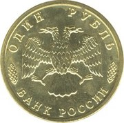 1 Ruble (The 50th Anniversary of the Great Victory) – obverse