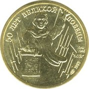 1 Ruble (The 50th Anniversary of the Great Victory) – reverse