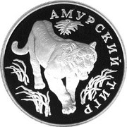 1 Ruble (Amur Tiger) – reverse
