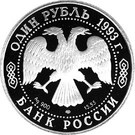 1 Ruble (Fish Eagle-Owl) – obverse