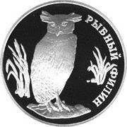 1 Ruble (Fish Eagle-Owl) – reverse