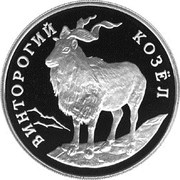 1 Ruble (Markhor) – reverse