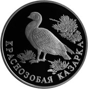 1 Ruble (Red-breasted Goose) – reverse