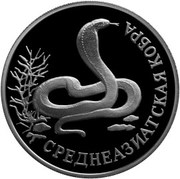 1 Ruble (Central Asian Cobra) – reverse