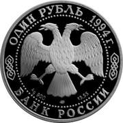 1 Ruble (Himalayan Black Bear) – obverse