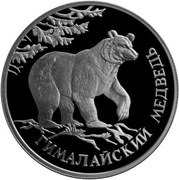 1 Ruble (Himalayan Black Bear) – reverse