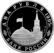 2 Rubles (Victory Parade in Moscow (Flags at the Kremlin Wall)) – obverse