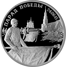 Russia 2 rubles Silver Proof 1995 World War II Victory Parade
