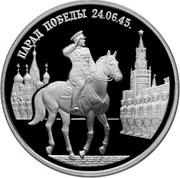 2 Rubles (Victory Parade in Moscow (Marshal Zhukov on Red Square in Moscow)) – reverse