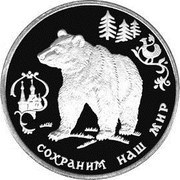 3 Rubles (The Brown Bear) – reverse