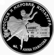 3 Rubles (Anna Pavlova) – reverse