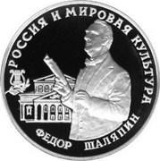 3 Rubles (Feodor Shaliapin) – reverse