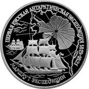 3 Rubles (The First Russian Antarctic Expedition) – reverse