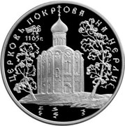 3 Rubles (The Intercession Church on the Nerli-River) – reverse