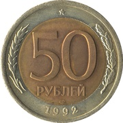 50 Rubles -  reverse