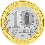 10 Rubles (Vladimir (XIIth century)) -  obverse