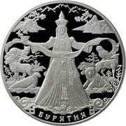 3 Rubles (Buryatia) -  obverse
