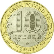 10 Rubles (The 60th Anniversary of the Victory in the Great Patriotic War of 1941-1945) -  obverse