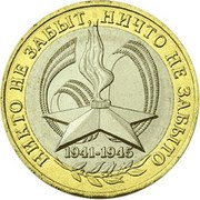 10 Rubles (The 60th Anniversary of the Victory in the Great Patriotic War of 1941-1945) -  reverse