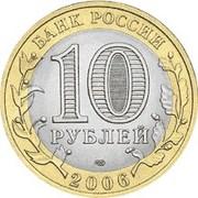 10 Rubles (Republic of Sakha (Yakutia)) -  obverse