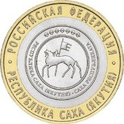 10 Rubles (Republic of Sakha (Yakutia)) -  reverse