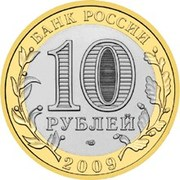 10 Rubles (The Republic of Kalmykiya) -  obverse
