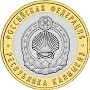 10 Rubles (The Republic of Kalmykiya) -  reverse