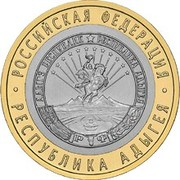 10 Rubles (The Republic of Adygeya) -  reverse