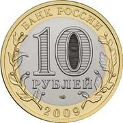 10 Rubles (The Jewish Autonomous Region) -  obverse