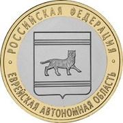 10 Rubles (The Jewish Autonomous Region) -  reverse