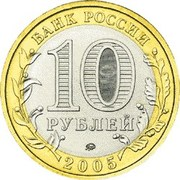10 Rubles (Moscow city) -  obverse