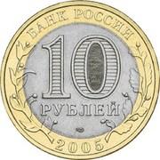 10 Rubles (Leningrad Region) -  obverse