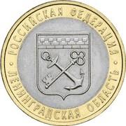 10 Rubles (Leningrad Region) -  reverse