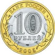 10 Rubles (Borovsk) -  obverse