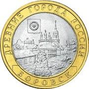 10 Rubles (Borovsk) -  reverse