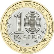 10 Rubles (Republic of Altai) -  obverse