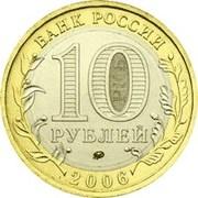 10 Rubles (Sakhalin Region) -  obverse
