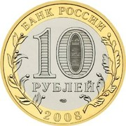 10 Rubles (The Kabardin-Balkar Republic) -  obverse