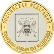 10 Rubles (The Kabardin-Balkar Republic) -  reverse