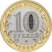 10 Rubles (The Republic of Komi) -  obverse