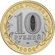 10 Rubles (The Kirov Region) -  obverse