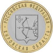 10 Rubles (The Kirov Region) -  reverse