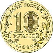 10 Rubles (The Official Emblem of the 65th Anniversary of the Victory) -  obverse