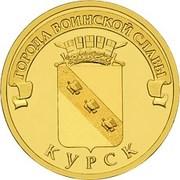 10 Rubles (Kursk) -  reverse