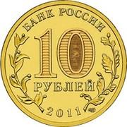 10 Rubles (Vladikavkaz) -  obverse