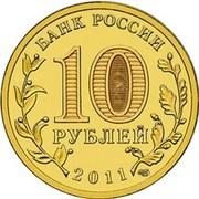 10 Rubles (Malgobek) -  obverse